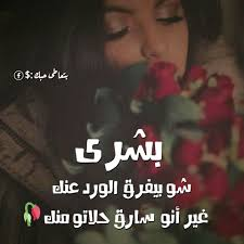 رسائل مدح بنات كلام مغازله البنات احلام مراهقات