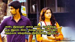best friendship es in tamil with dp