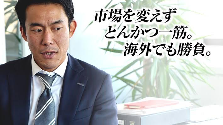 """「臼井健一郎社長」の画像検索結果"""""""