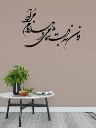 Persian Calligraphy Art زمان به دست شما می دهد زمام مراد Etsy
