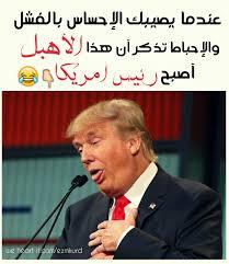 تحشيش نكته تحشيش عراقي دونالد ترامب يوم تاريخي 9 نوفمبر 2016