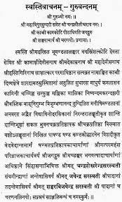 sri kanchi kamakoti mata swasthi vaachanam sage of kanchi