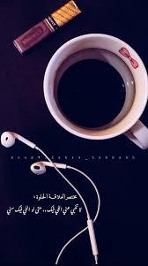 قهوة هدوء روقان رواق رمزيات بيسيات كلمات كتاب حب حكم صور