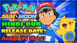 Pokemon Sun and Moon Hindi Dub Release Date Confirm?