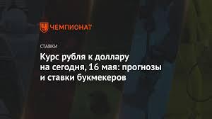 Курс рубля к доллару на сегодня, 16 мая: прогнозы и ставки ...
