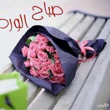 صور ورد صباح الخير صباح الورد مكتوبة على صور صباح الخير مع صور ورد