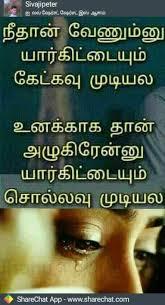 கவ த images tamil sharechat