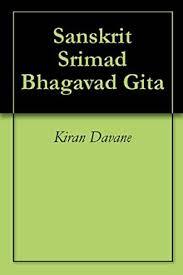 Sanskrit Srimad Bhagavad Gita - Kindle edition by Davane, Kiran. Religion &  Spirituality Kindle eBooks @ Amazon.com.