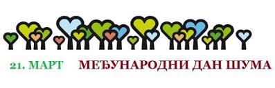 Svetski dan šuma - 21.mart | Eco Serbia