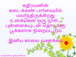 tamil good morning wishes sms sweet