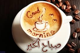 صور قهوة مكتوب عليها صباح الخير صور قهوة صباحية صور عالية الجودة