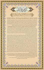 إجازة في حفظ القران بالسند المتصل Prints Words Quran