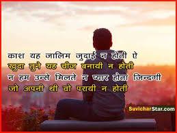 miss u shayari miss you bhai shayari