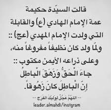 Https Www Instagram Com Leader Almahdi الإمام المهدي عج