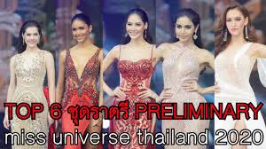 TOP 6 ชุดราตรี Miss universe Thailand 2020 รอบชุดราตรี miss universe  thailand 2020 preliminary -