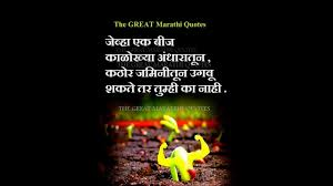 the great marathi quotes inspirational success new video