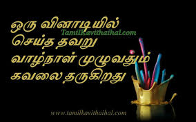 quotes on life tamil valkai nodi viandi time love life images
