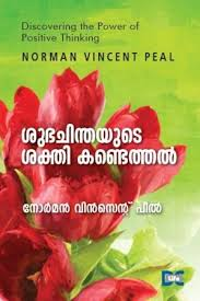 book by norman vincent peale
