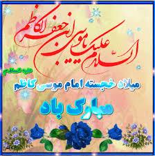 گیف های مناسبتی- نمایشگاه عکس های متحرک - میلاد امام موسی کاظم ...