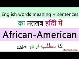 Image result for for African Americans words