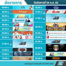 PPTV HD 36 - ตารางออกอากาศ #PPTVHD36 ประจำวันอังคารที่ 24...