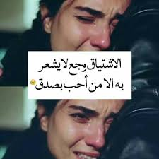 صور حزينة اصل الحزن مكتوب لينا Facebook