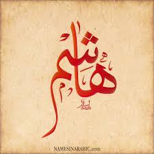 صور اسم هاشم قاموس الأسماء و المعاني
