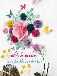 صور دعاء اللهم صلي وسلم على نبينا محمد يوم الجمعة عالم الصور
