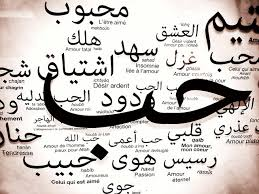 most common expressions about love in arabic arabic language blog