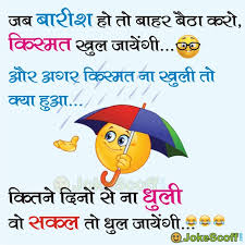 funny jokes es images in hindi