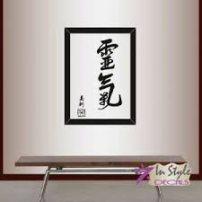 Vinyl Decal Japanese Calligraphy Reiki Symbols Kanji Asian Wall Sticker Art 2237 Ebay