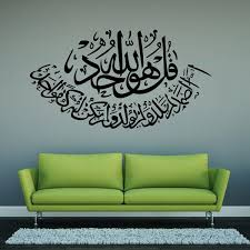 Halloween Islamic Wall Stickers Muslim Designs Stickers Wall Decor Decals Lettering Art Home Mural Alexnld Com