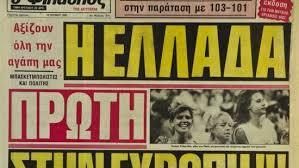 Τα πρωτοσέλιδα του θριάμβου - 26 χρόνια απο το Ευρωμπάσκετ της ...