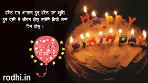 birthday status in i birthday wishes in i