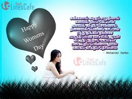 happy women s day quotes in tamil