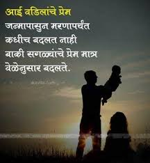 sad marathi shayari for whatsapp status