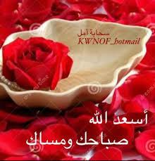 صباح الورد من أجمل صور صباح الخير صورصباح الخير جديده