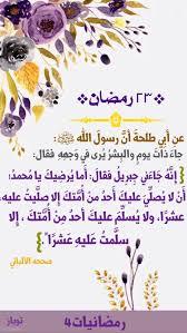 رمضان الحمدلله اذكروا الله يذكركم خلفيات الصلاة الجمعة