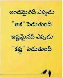 సాగర్ జోష్ lesson quotes friends quotes life lesson