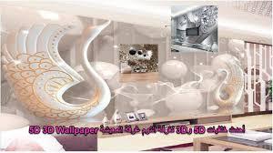 أحدث خلفيات 5d و3d لغرفة النوم غرفة المعيشة Wallpaper 5d 3d Youtube