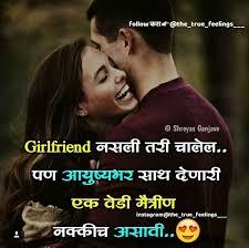cute friendship मैत्री आणि प्रेम whatsapp status