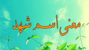ما معنى اسم شهد احلى معنى لكل من تسمى شهد حبيبي
