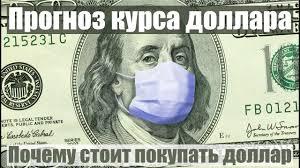 Прогноз курса доллара на июнь 2020. Курс доллар рубль. Прогноз ...