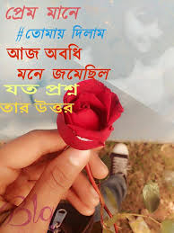 bengali love quotes added a new photo bengali love quotes