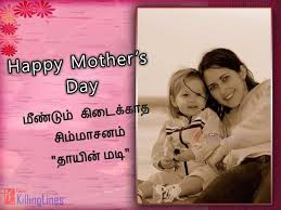 tamil kavithai about mother amma and