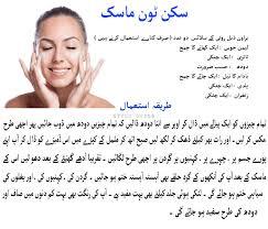 face makeup tips in urdu saubhaya makeup