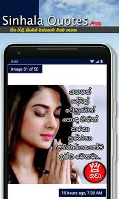 sinhala quotes for android apk