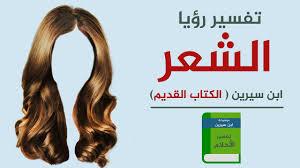 تفسير حلم الشعر الطويل الاسود الناعم للحامل