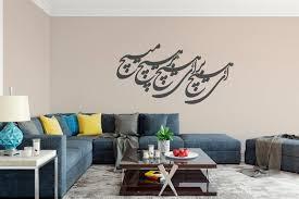 Persian Calligraphy Art ای هیچ برای هیچ بر هیچ مپیچ Vinyl Etsy