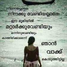 malayalam love quotes photos facebook